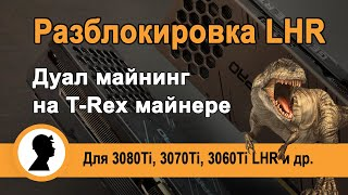 LHR разблокировка! Дуал майнинг на майнере T-rex. Для 3070 Ti, 3080 Ti, 3060 и 3060 Ti LHR.