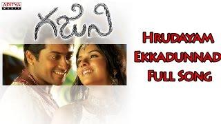 Hrudayam Ekkadunnadi Full Song || Ghajini Telugu Movie || Surya, Aasin