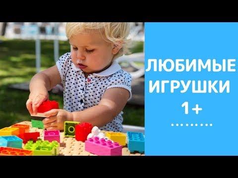 Самые любимые игрушки от года до двух / Игрушки 1+