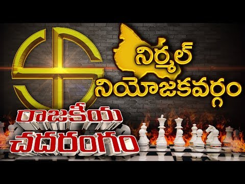Nirmal Assembly Constituency of Telangana, Political Scan | Rajakeeya Chadarangam | YOYO TV Channel