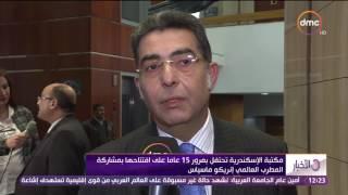 الأخبار - مكتبة الأسكندرية تحتفل بمرور 15 عاماً على إفتتاحها بمشاركة المطرب العالمي إنريكوماسياس
