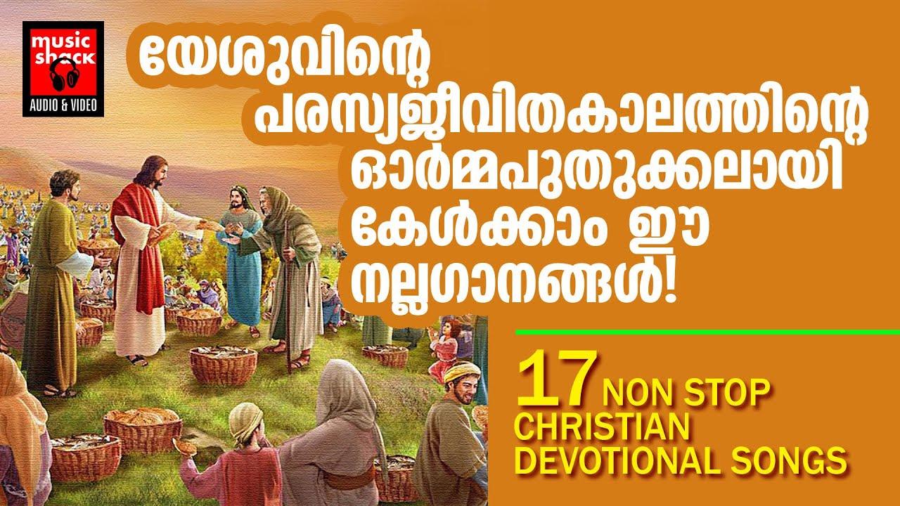 ഒന്നുമില്ലായ്മയിൽ നിന്ന് എല്ലാമേകുന്ന തമ്പുരാന്റെ ഗാനങ്ങൾ   Christian Devotional Songs Malayalam