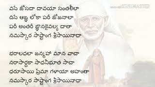 Shirdi Sai Baba Mandir - Afternoon Madhyan Full Aarti by with telugu Lystric