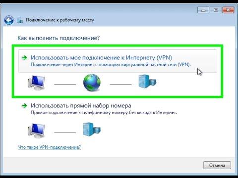 Как подключить Интернет на Windows 8