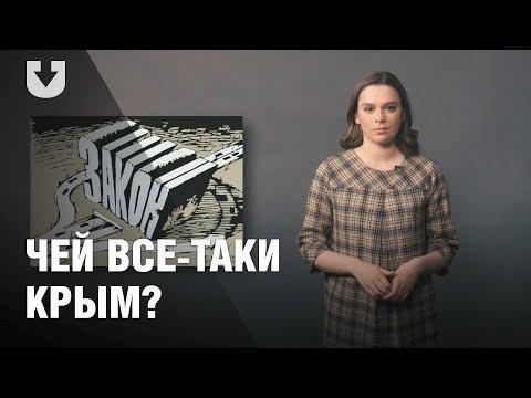 Статус Крыма с точки зрения международного права | ПРОСТАЯ ПОЛИТИКА - Видео с YouTube на компьютер, мобильный, android, ios