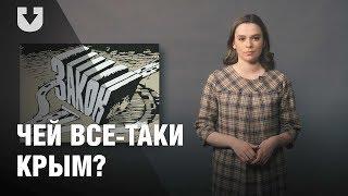 Статус Крыма с точки зрения международного права | ПРОСТАЯ ПОЛИТИКА