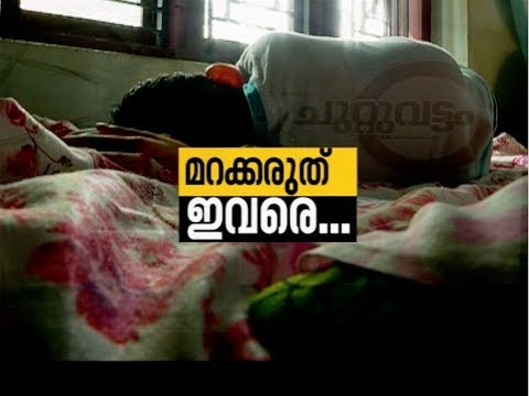 Pathetic condition of buds schools for endosulfan victims in Kasargod