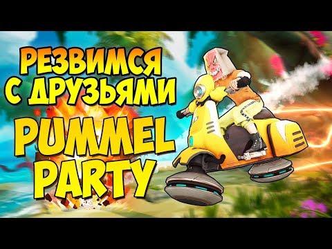 Новая карта и режимы в Pummel Party! Играю с друзьями!
