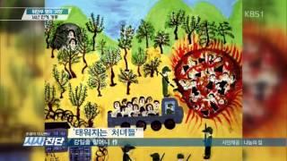 위안부 영화 '귀향' 14년 만에 개봉