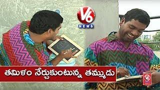Bithiri Sathi Learns Tamil | Govt School HM In Tamil Nadu Gives Gold For Students | Teenmaar News