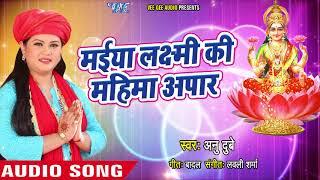 Anu Dubey - Maiya Laxmi Ki Mahima - New Bhajan Ganga - Hindi Mata Bhajan.mp3