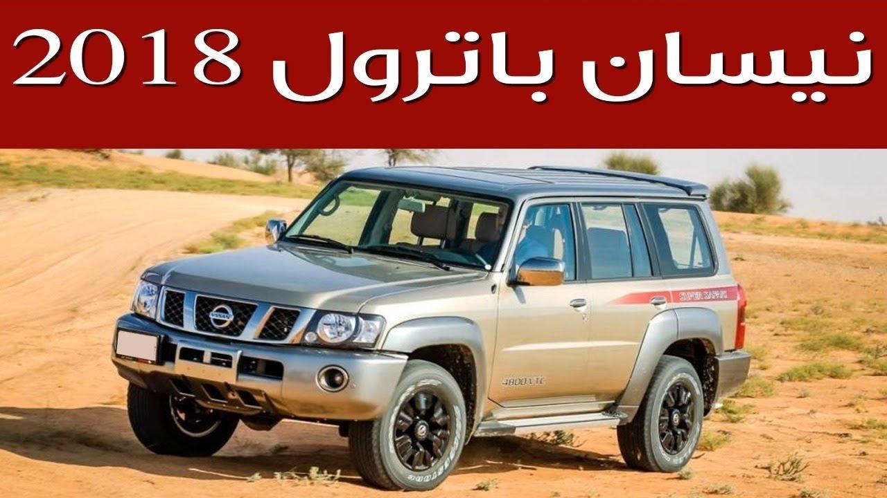 2018 Nissan Patrol Super Safari نيسان باترول سوبر سفاري 2018 | سعودي أوتو