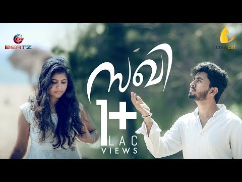 Sakhi Malayalam Music Video   BEATZ   CrewCat Entertainment   Video Song
