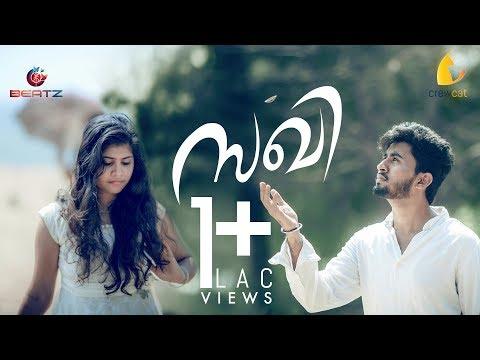 Sakhi Malayalam Music Video | BEATZ | CrewCat Entertainment | Video Song
