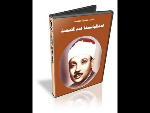 تحميل المصحف كامل للشيخ احمد العبيد