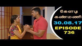 Keladi Kanmani Sun Tv Episode  736 30/08/2017