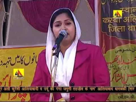 Rukhsar Balrampuri ALL INDIA MUSHAIRA ALIABAD BARABANKI