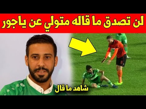 لن تصدق  ما فعله محسن متولي بعد لقطة مباراة الرجاء ونهضة بركان مع حدراف - اخر اخبار الرجاء