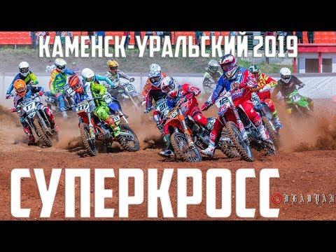 01.06.2019 Суперкросс. Чемпионат России по суперкроссу 2019 | Supercross SX. Russian Supercross 2019