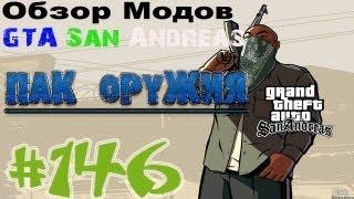 Обзор модов GTA San Andreas #146 - Пак оружия