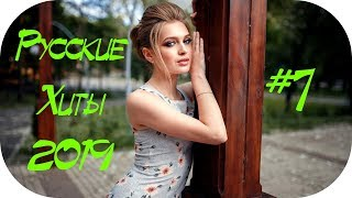 🇷🇺 РУССКИЕ ХИТЫ 2019 🔊 Russian Hits 2019 #7 | MaxiMusic