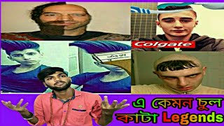 A Kemon Hairstyle    Bengali Funny Video for Haircut