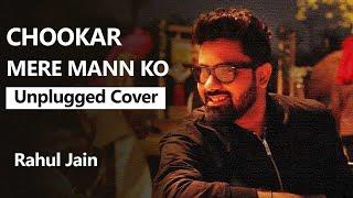 Chookar Mere Mann Ko   Unplugged Cover   Rahul Jain   kishore Kumar   Tune Lyrico