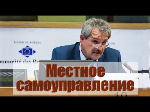 Конференция по основам местного самоуправления (Мирослав Кобаса, Минск 24.09.2020)