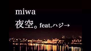 miwaとハジ→のコラボです!