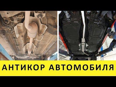 Антикоррозийная обработка кузова своими руками видео