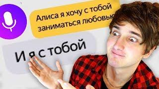 ЧАТБОТ ЯНДЕКС АЛИСА ХОЧЕТ МЕНЯ