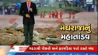 Rainwater system in Gujarat becomes strong ॥ Sandesh News
