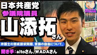 山添拓さん(日本共産党・参議院議員)にきく- 弁護士の懲戒請求問題、言...