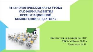 «Технологическая карта урока  как форма развития  организационной компетенции педагога»