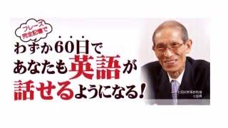 すごい英語教材!7+English~60日完全記憶英会話~ 世界の「七田式」の...