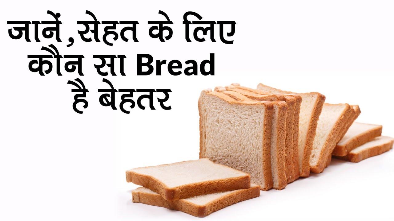 Bread for Breakfast: कौन सा Bread है आपके सेहत के लिए बेहतर, White या Brown- Watch Video