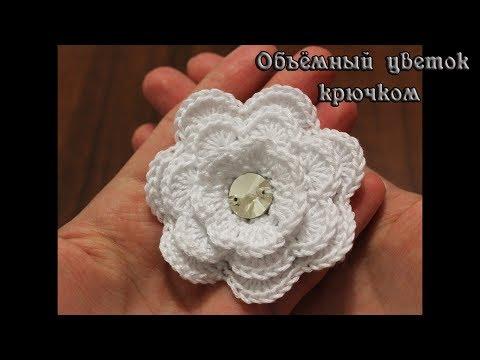 Как связать цветок крючком многослойный цветок