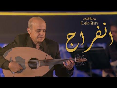 InFerag ( feat. Nayer Nagui & Cairo Opera Orchestra )  - إنفراج - Breakthrough | Cairo Steps