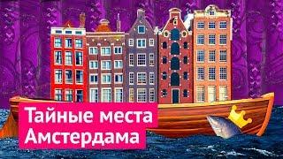 Нетуристический Амстердам: как влюбиться в столицу Нидерландов?