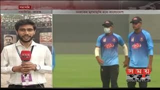 দূষিত বায়ুর মধ্যেই ক্রিকেট যুদ্ধের দামামা! | BD vs IND Cricket Update | Somoy TV