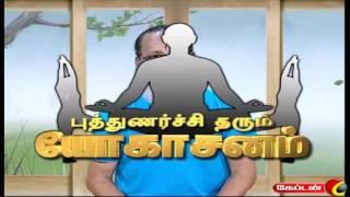 PUTHUNARCHI THARUM YOGASANAM ON CAPTAIN TV