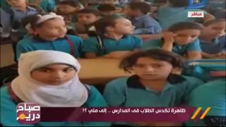 صباح دريم | دكتورة طب بيطري ترسل فيديو لوزير التعليم لفصل يضم 130 طالب بالهرم