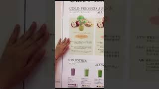 【ルキナ大塚駅前店】スムージーバーのコールドプレスジュース thumbnail