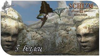 Schizm II (5) Беглец
