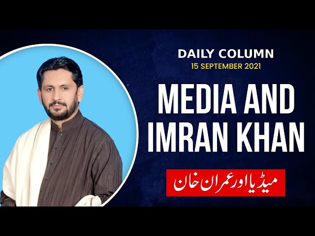 Media and Imran Khan | Daily Column | Saleem Safi | 9 News HD