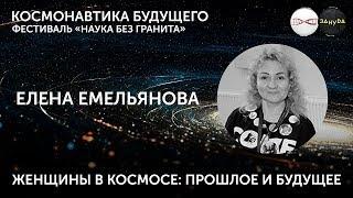 Елена Емельянова. Женщины в космосе. Фестиваль «Наука без гранита»