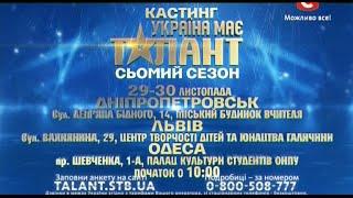 Україна має талант-7. Приходи на кастинги