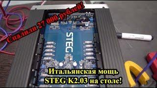 Спалили 27 000 рублей! Итальянская мощь STEG K2 03 на столе!