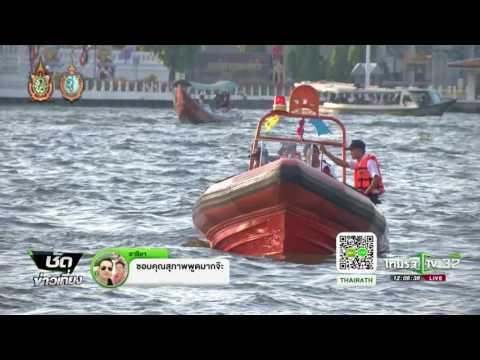 ย้อนหลัง ขีดเส้นใต้เมืองไทย : คมนาคมออกมาตรการแก้ปัญหาเรือ | 21-09-59 | ชัดข่าวเที่ยง | ThairathTV