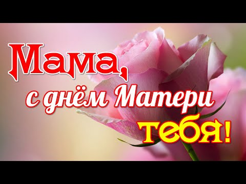 МАМА с днем Матери тебя  Самое лучшее нежное видео поздравление ко дню матери